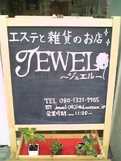 アットホームなエステサロン〜JEWEL〜